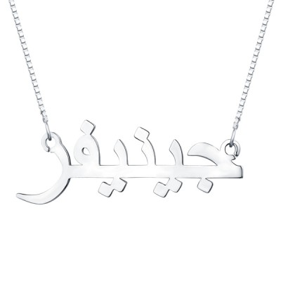 Personalized Arabic Print Name Necklace